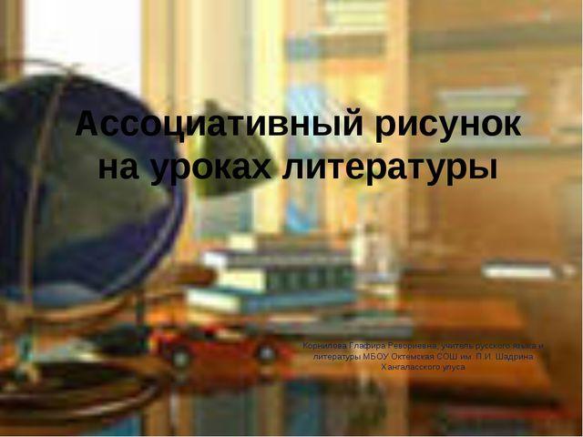 Ассоциативный рисунок на уроках литературы Корнилова Глафира Ревориевна, учит...