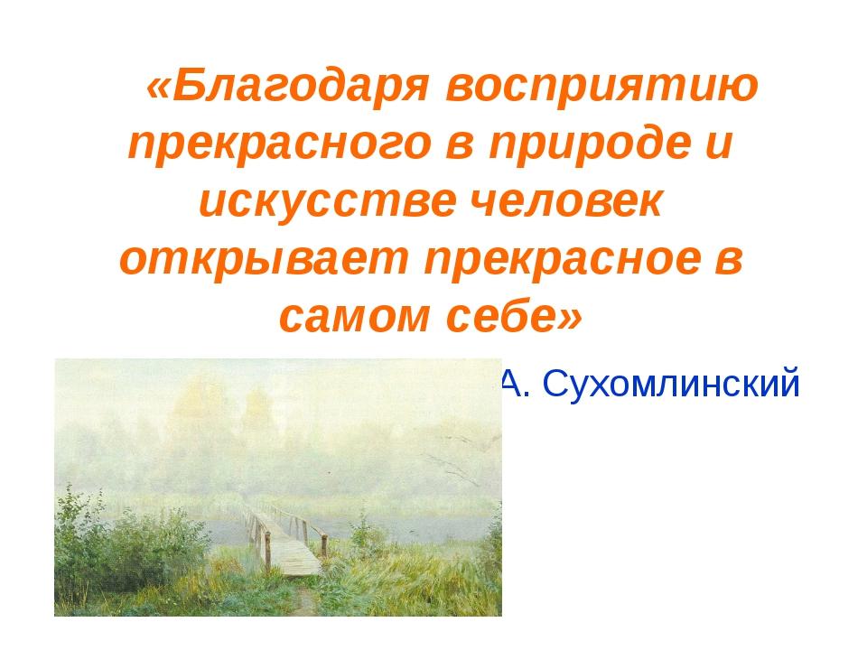 «Благодаря восприятию прекрасного в природе и искусстве человек открывает пр...