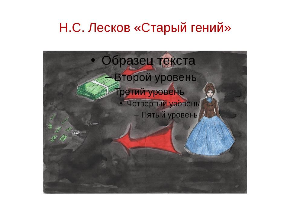 Н.С. Лесков «Старый гений»
