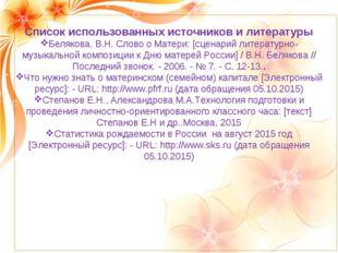 Список использованных источников и литературы Белякова, В.Н. Слово о Матери: