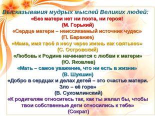 Высказывания мудрых мыслей Великих людей: «Без матери нет ни поэта, ни героя!