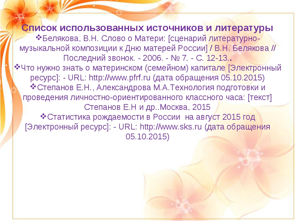 Список использованных источников и литературы Белякова, В.Н. Слово о Матери:...