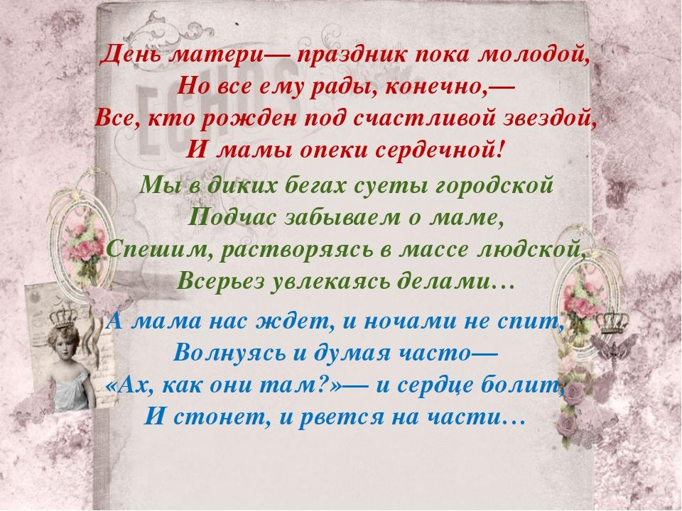 День матери— праздник пока молодой, Но все ему рады, конечно,— Все, кто рожде...