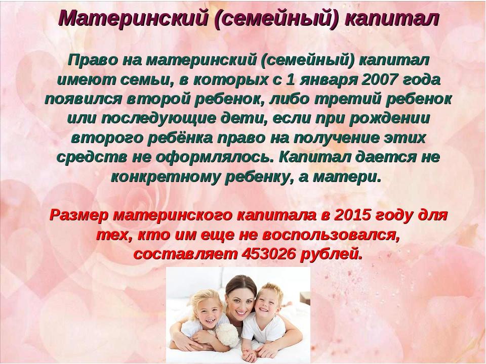 Материнский (семейный) капитал Право на материнский (семейный) капитал имеют...