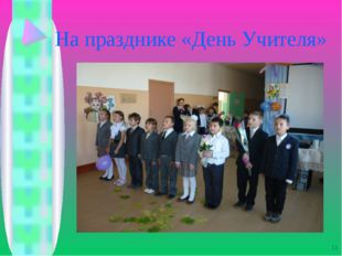 На празднике «День Учителя» *