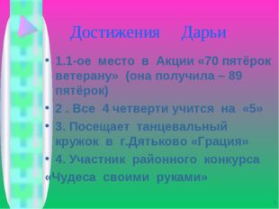 Достижения Дарьи 1.1-ое место в Акции «70 пятёрок ветерану» (она получила –