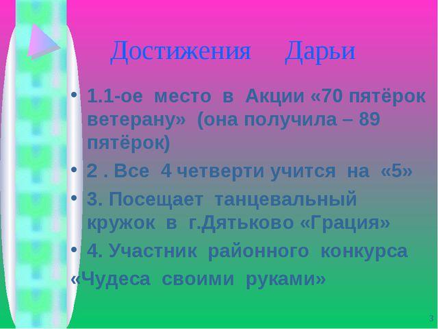 Достижения Дарьи 1.1-ое место в Акции «70 пятёрок ветерану» (она получила –...