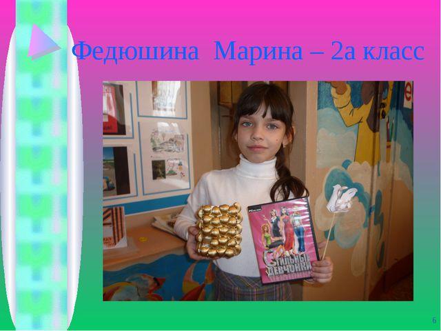 Федюшина Марина – 2а класс *