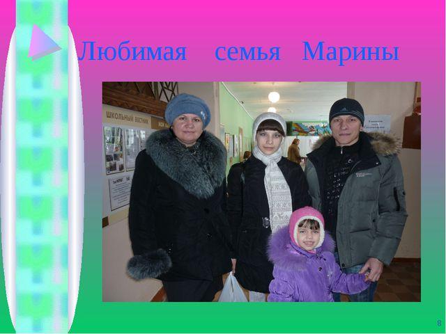 Любимая семья Марины *