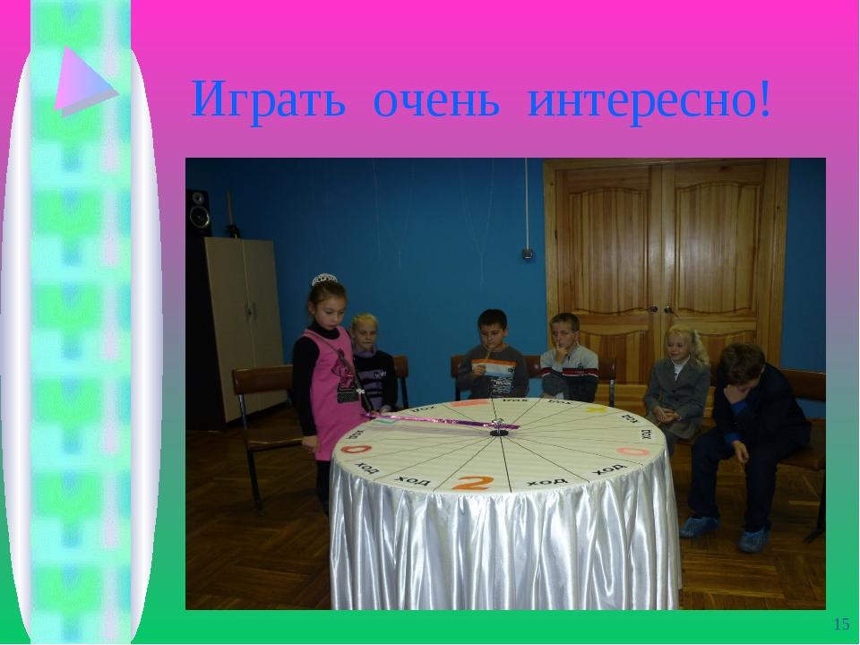 Играть очень интересно! *