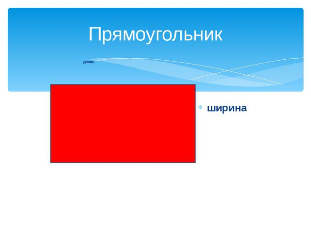 Прямоугольник длина ширина