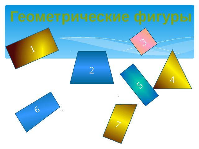 2 1 3 5 9 7 4 Геометрические фигуры