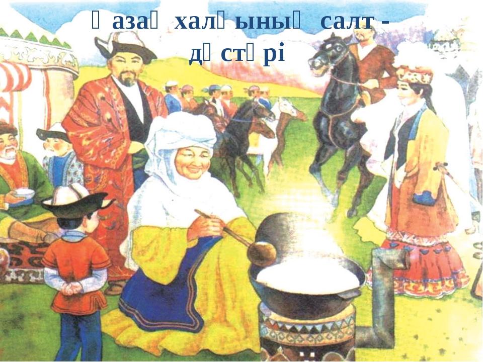 Қазақ халқының салт - дәстүрі