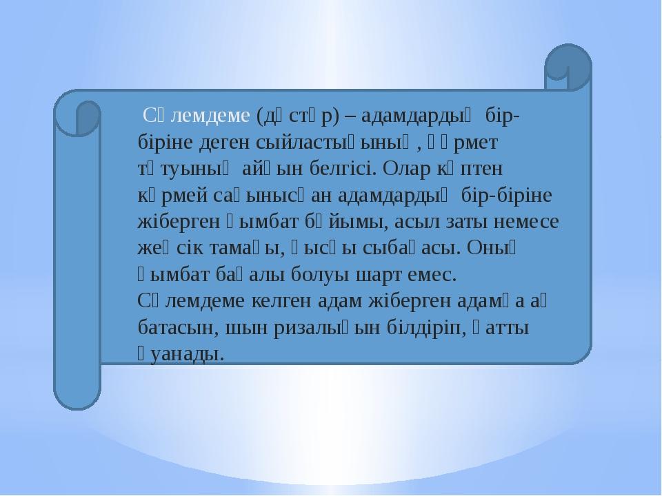 Сәлемдеме (дәстүр) – адамдардың бір-біріне деген сыйластығының, құрмет тұту...