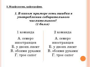3. Морфология, орфография. 1. В каком примере есть ошибка в употреблении соби