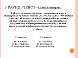 3 РАУНД «ТЕКСТ» 1. Типы и стили речи. 1. В каком стиле текста утверждается ил