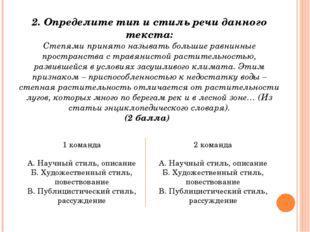 2. Определите тип и стиль речи данного текста: Степями принято называть больш
