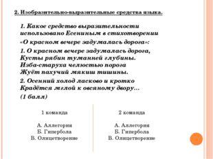 2. Изобразительно-выразительные средства языка. 1. Какое средство выразительн
