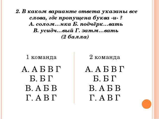 2. В каком варианте ответа указаны все слова, где пропущена буква -и- ? А. со...