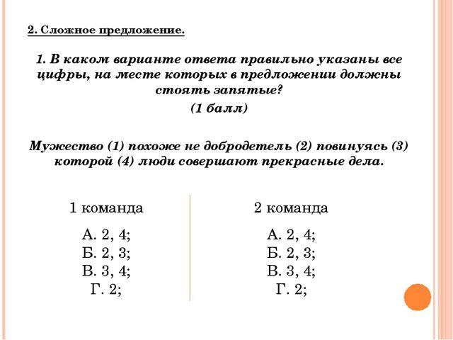 2. Сложное предложение. 1. В каком варианте ответа правильно указаны все цифр...