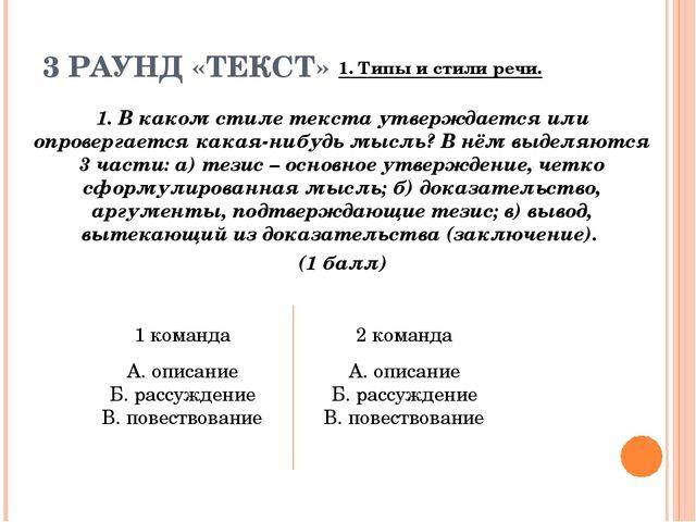 3 РАУНД «ТЕКСТ» 1. Типы и стили речи. 1. В каком стиле текста утверждается ил...