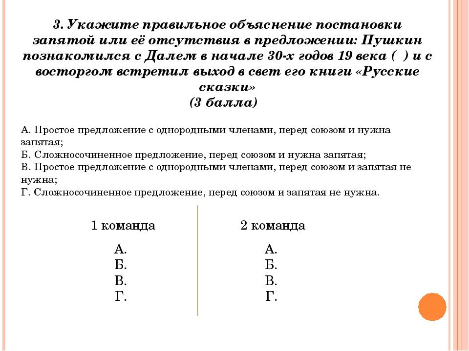 3. Укажите правильное объяснение постановки запятой или её отсутствия в предл...