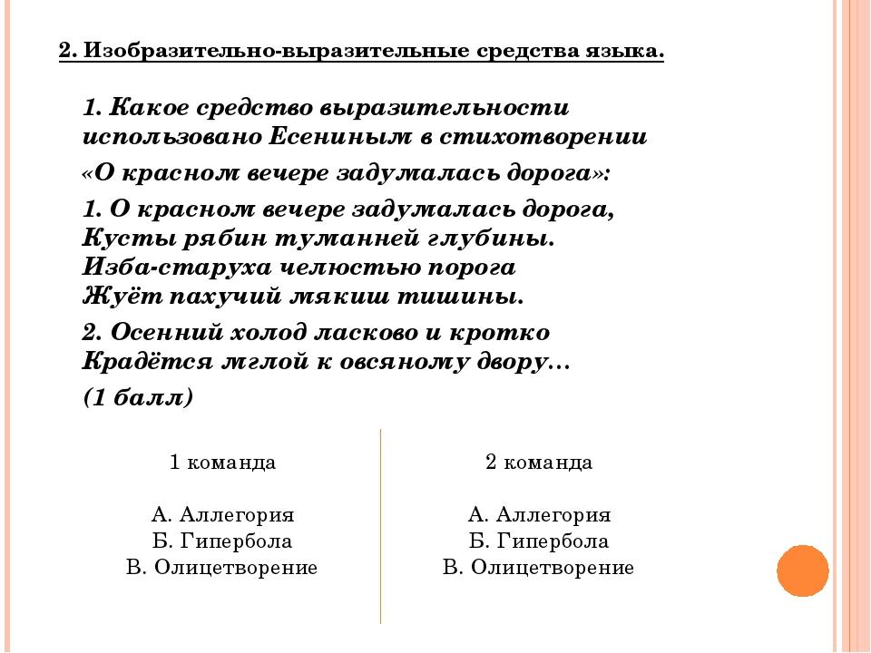 2. Изобразительно-выразительные средства языка. 1. Какое средство выразительн...