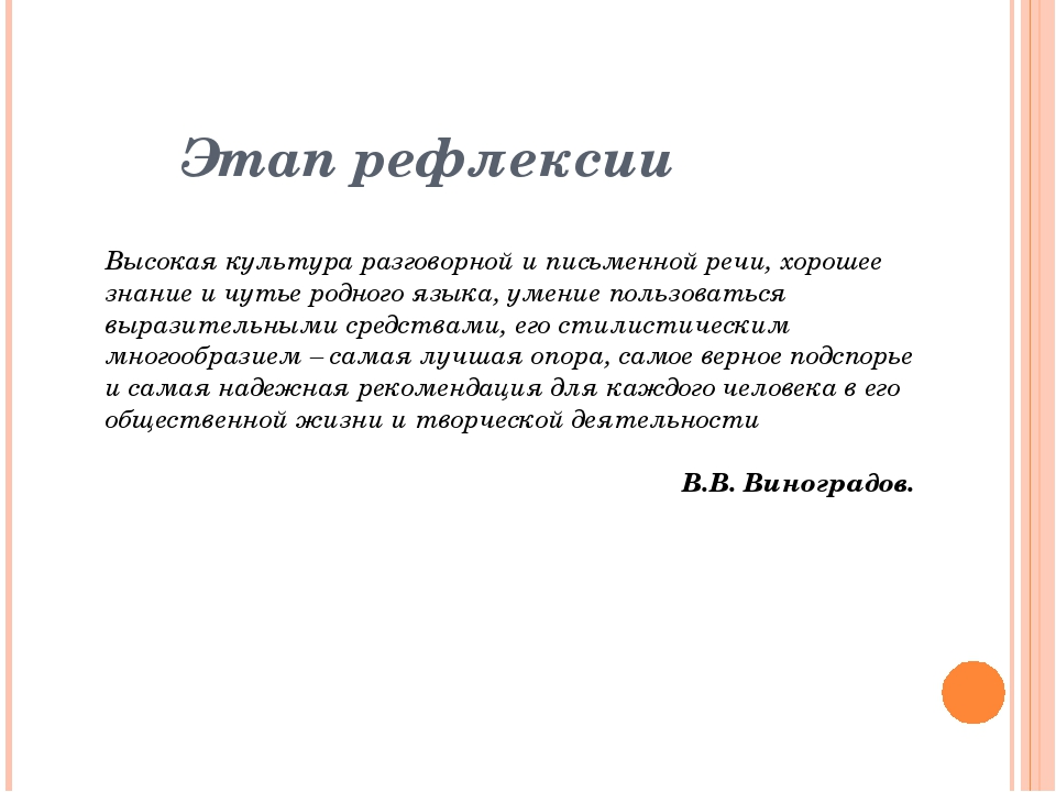 Этап рефлексии Высокая культура разговорной и письменной речи, хорошее знание...