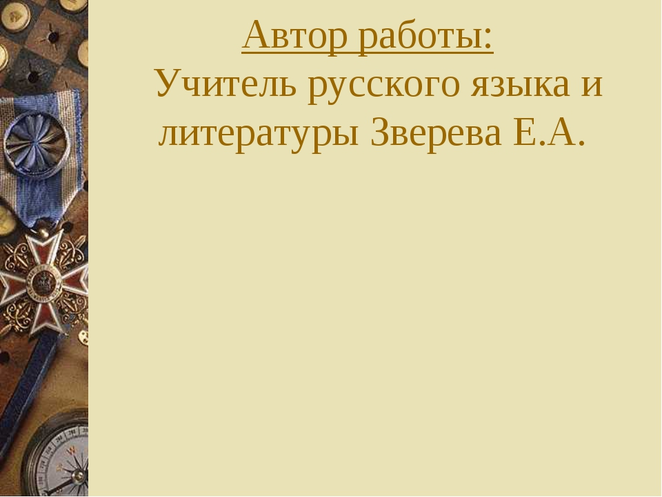 Автор работы: Учитель русского языка и литературы Зверева Е.А.