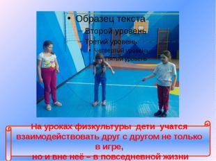На уроках физкультуры дети учатся взаимодействовать друг с другом не только
