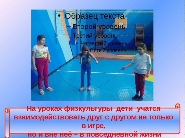 На уроках физкультуры дети учатся взаимодействовать друг с другом не только...