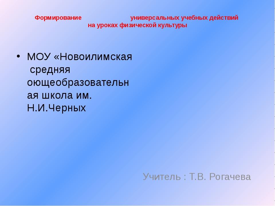 Формирование универсальных учебных действий на уроках физической культуры МОУ...