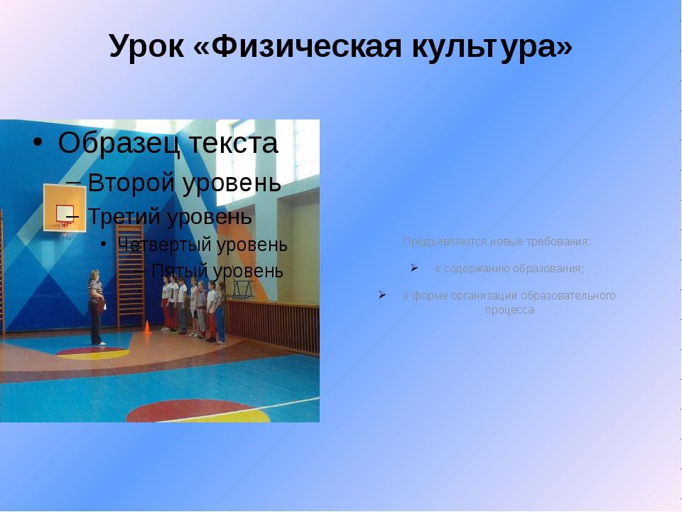 Урок «Физическая культура» Предъявляются новые требования: к содержанию образ...