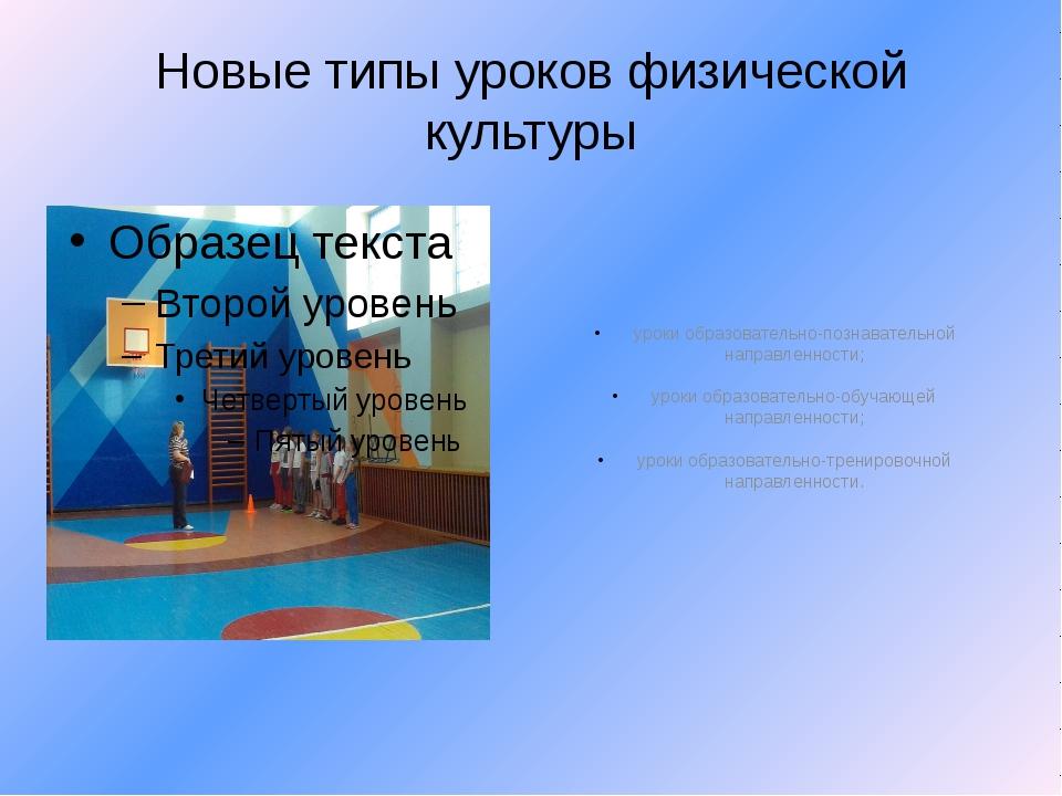 Новые типы уроков физической культуры уроки образовательно-познавательной нап...
