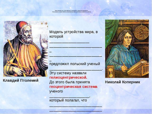 Прочитайте на с. 20 учебника о Птолемее и Николае Копернике. Расскажите, каку...