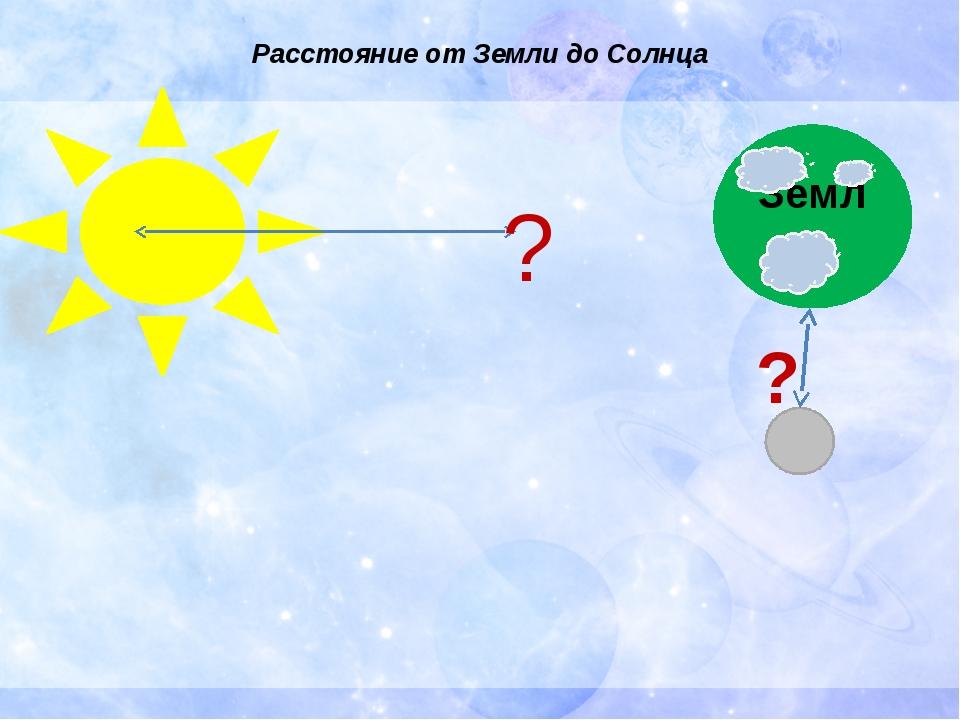 Расстояние от Земли до Солнца Земля ? ?