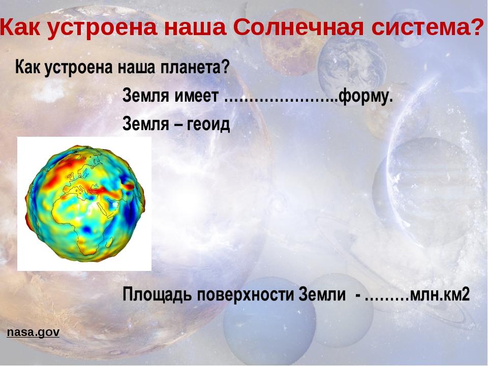 nasa.gov Как устроена наша Солнечная система?