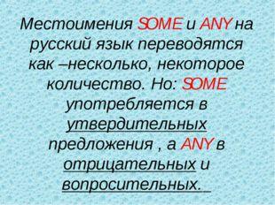 Местоимения SOME и ANY на русский язык переводятся как –несколько, некоторое