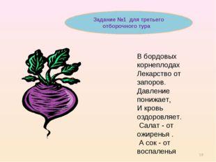 * Задание №1 для третьего отборочного тура В бордовых корнеплодах Лекарство о