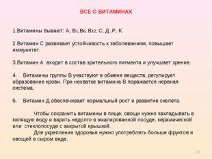 * ВСЕ О ВИТАМИНАХ Витамины бывают: А, В1,В6, В12, С, Д ,Р, К. Витамин С разви