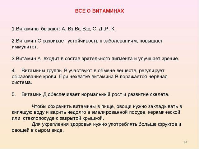 * ВСЕ О ВИТАМИНАХ Витамины бывают: А, В1,В6, В12, С, Д ,Р, К. Витамин С разви...