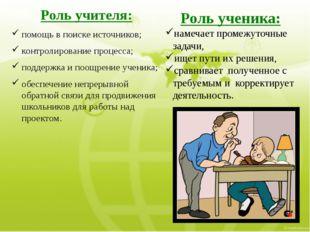 Роль учителя: помощь в поиске источников; контролирование процесса; поддержка