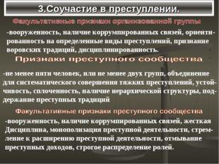 3.Соучастие в преступлении. -вооруженность, наличие коррумпированных связей,