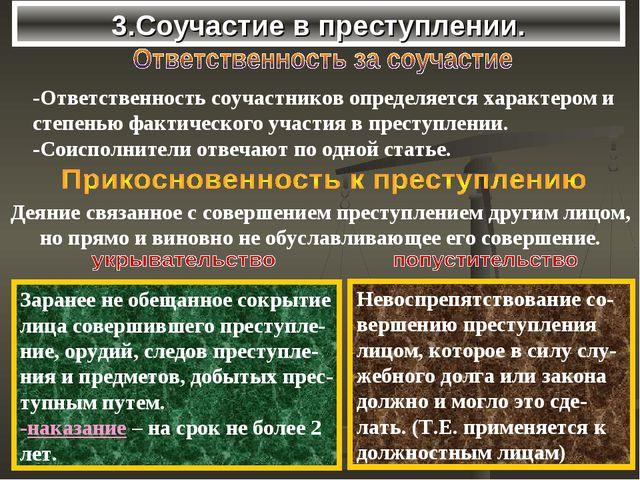 3.Соучастие в преступлении. -Ответственность соучастников определяется характ...