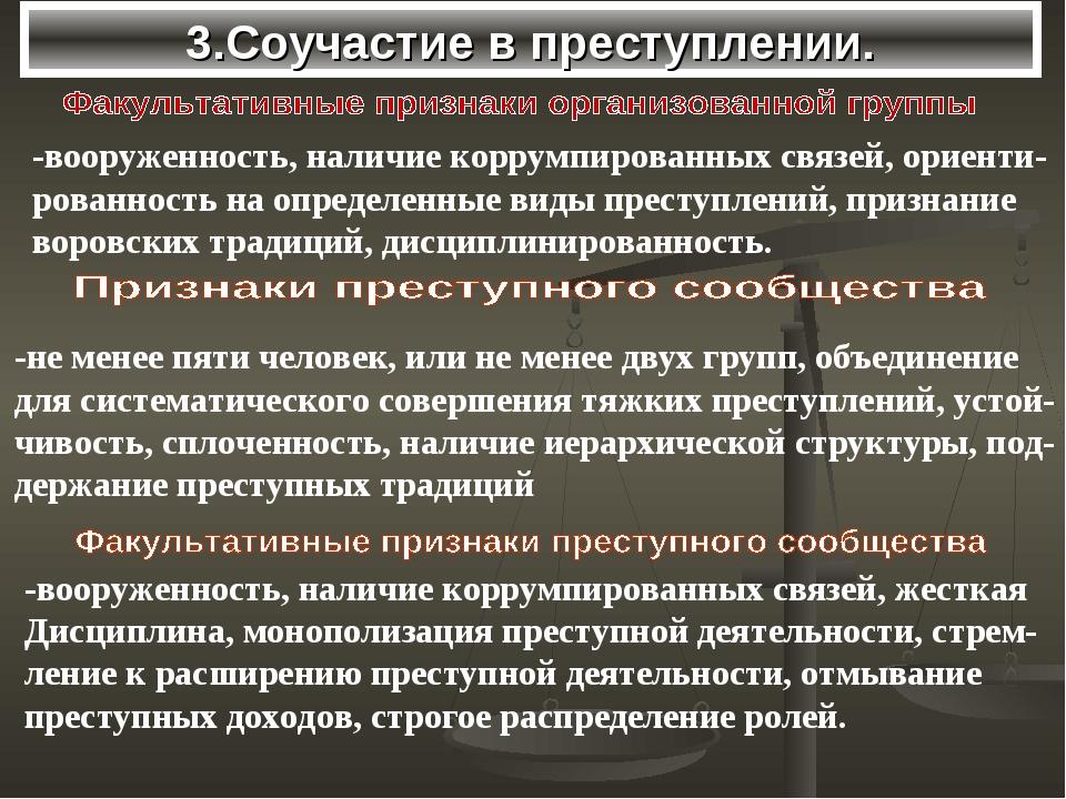 3.Соучастие в преступлении. -вооруженность, наличие коррумпированных связей,...