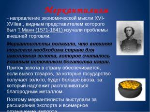 – направление экономической мысли XVI-XVIIвв., видным представителем которого
