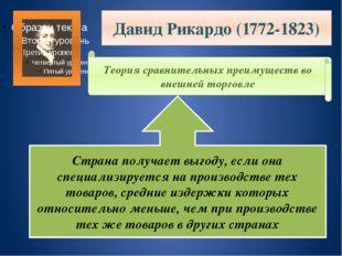 Давид Рикардо (1772-1823) Теория сравнительных преимуществ во внешней торговл
