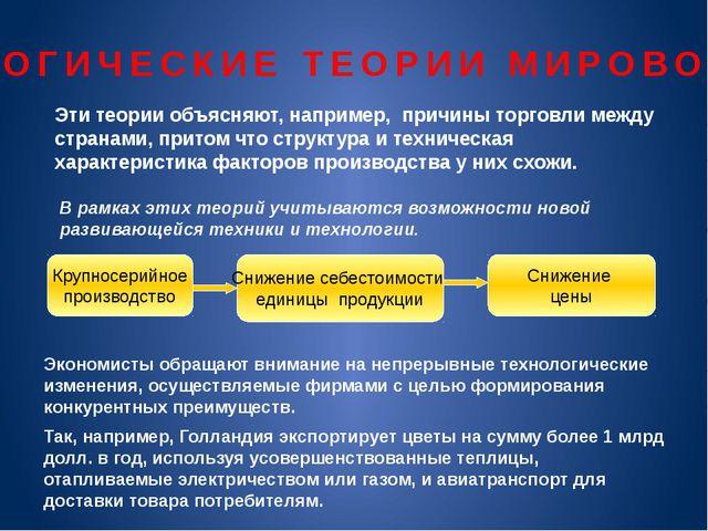 НЕОТЕХНОЛОГИЧЕСКИЕ ТЕОРИИ МИРОВОЙ ТОРГОВЛИ Эти теории объясняют, например, пр...