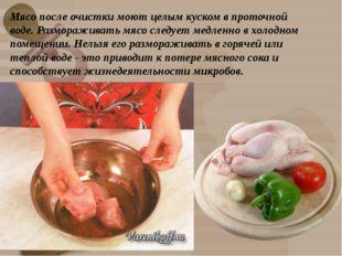 Почему нельзя размораживать мясо в воде