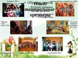 Наши театральные премьеры «Водевиль» 2001г. «Красная Шапочка и добрый волк»